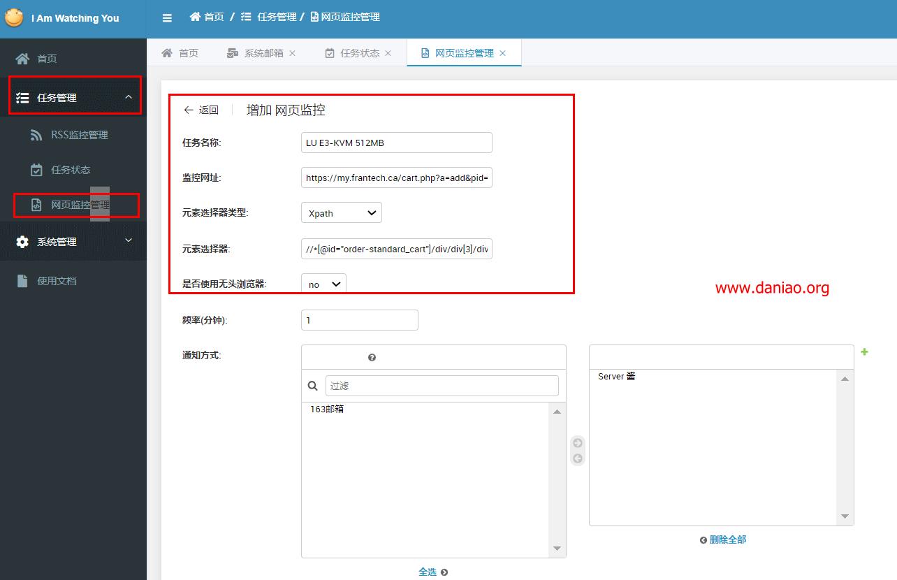 宝塔面板安装WebMonitor:实时监控网页变化(通过Server酱发送通知)